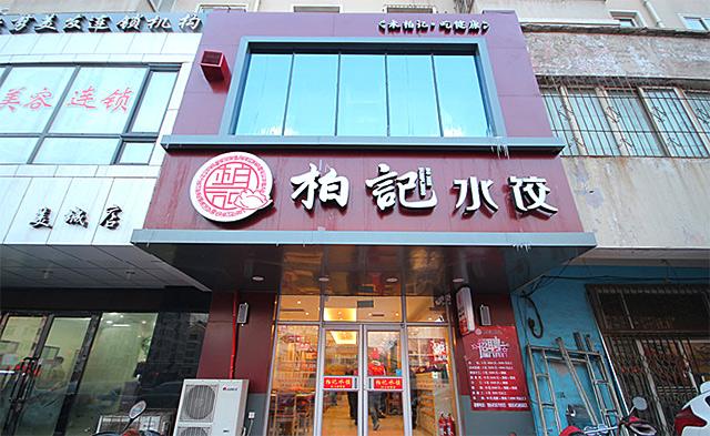 柏记水饺加盟费用_柏记水饺店加盟条件_柏记水饺品牌加盟店_2