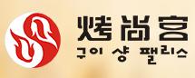 烤尚宫自助火锅烤肉加盟连锁全国招商