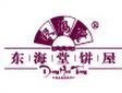 东海堂饼屋