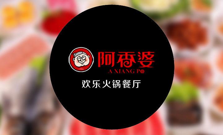 阿香婆欢乐火锅店加盟条件_阿香婆欢乐火锅品牌加盟店_3