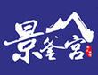 景釜宫韩国料理