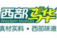 北京西部马华餐饮有限公司