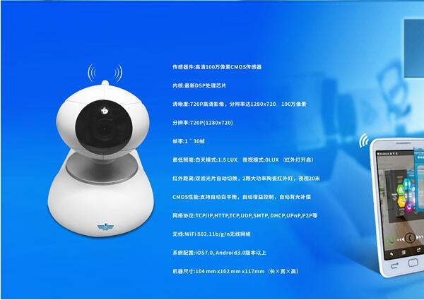 新飞智能家居生产厂家,智能安防产品,自主研发,诚招加盟代理