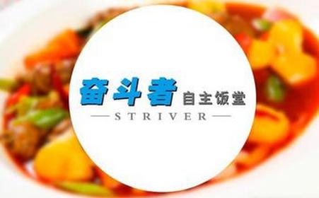 奋斗者海鲜自助餐厅官方网站_2