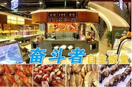奋斗者海鲜自助餐厅官方网站_4