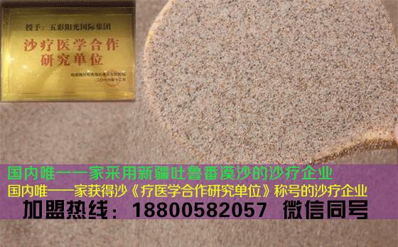 沙灸加盟慕妍沙灸加盟沙灸养身优势全程扶持_2