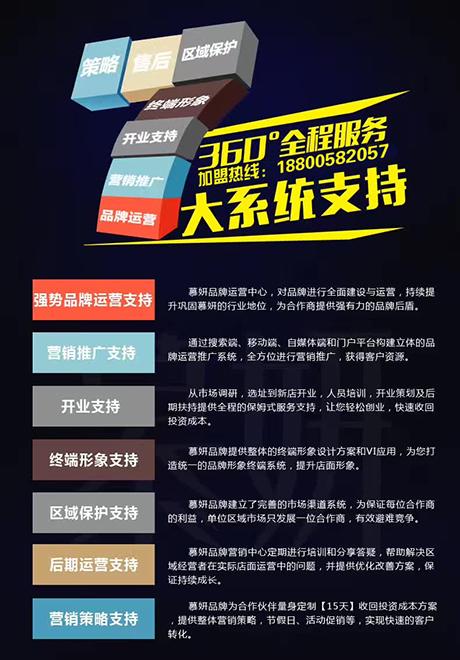 张家港沙疗加盟慕妍沙疗免费加盟复制成功门店案例_2