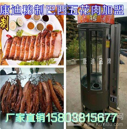 2017小吃巴西秘制烤制五花肉设备哪里有卖?_1