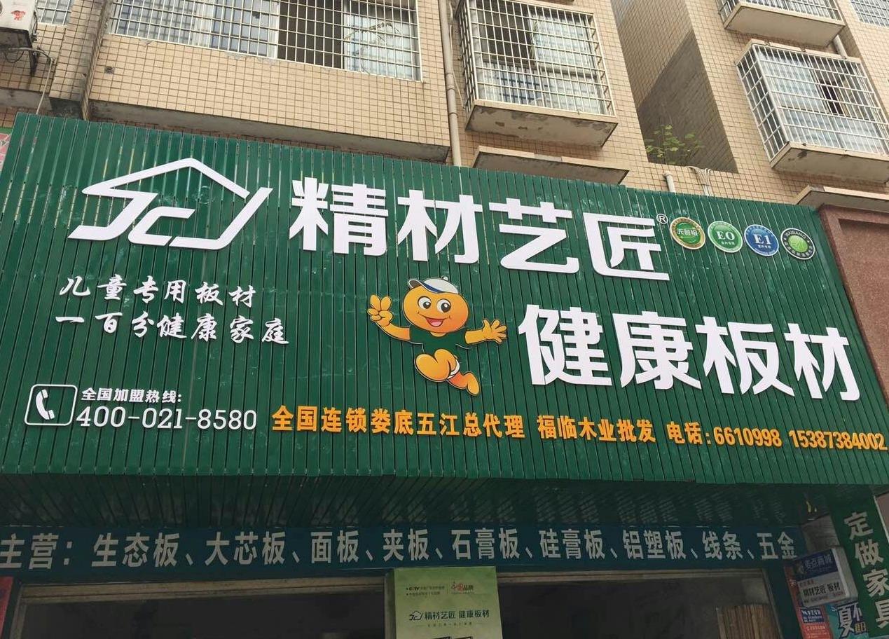 中国板材品牌招商加盟,精材艺匠湖南娄底五江总代理_1