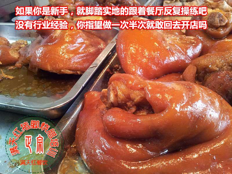 港式烧鸭加盟店广式烧鸭的皮水制作的成分_1