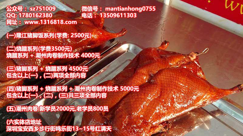 广东市烤鸭店加盟开餐店生活过得很是惬意_3