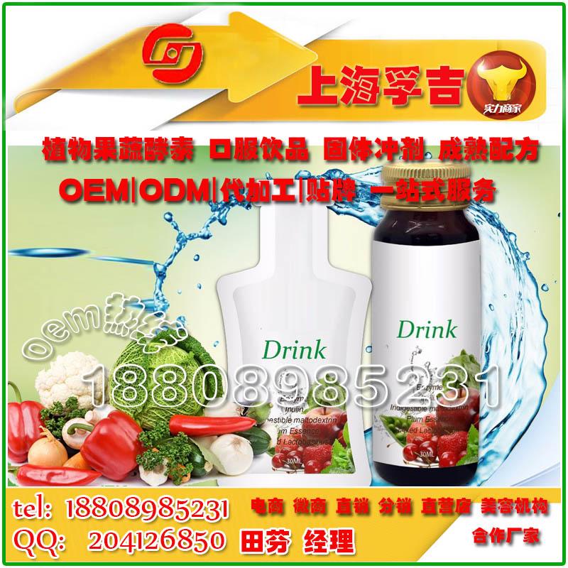新资源食品浓缩水果酵素口服液代加工
