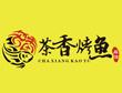 河南茶香鱼餐饮管理有限公司