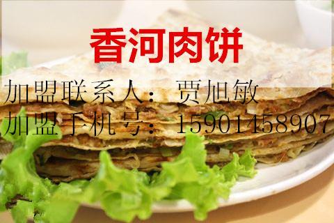 香河肉饼加盟优势有哪些