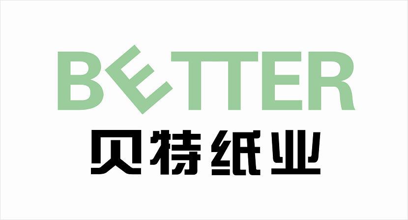 中山市贝特纸业有限公司
