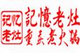 记忆老灶火锅加盟费用多少钱_记忆老灶火锅加盟电话