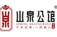 山泉公馆粤菜中餐厅