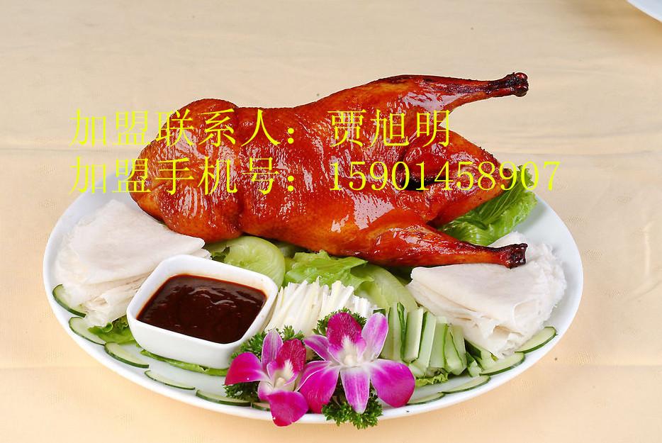 北京烤鸭技术培训 加盟费用是多少