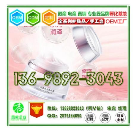 广州冰肌素颜霜专业ODM代工厂