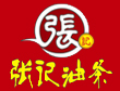 上海张境餐饮管理有限公司