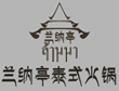 海盐甲米府餐饮管理有限公司