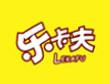 乐卡夫台湾茶饮加盟费多少钱,乐卡夫茶饮加盟连锁