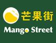 芒果街甜品