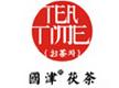 湖南省国津茶业有限公司