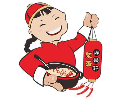 麻辣轩老砂锅