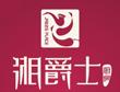 湖南湘爵士餐饮管理有限公司