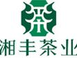 湖南湘丰茶业(集团)有限公司