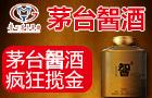 茅台酒厂(集团)保健酒业有限公司