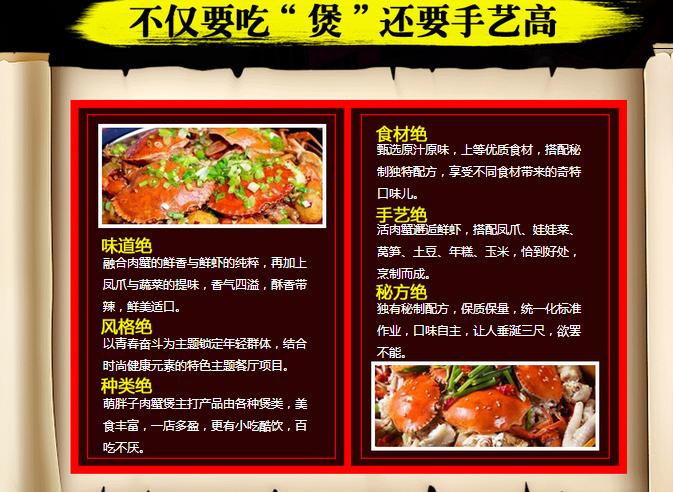 萌胖子肉蟹煲加盟条件_萌胖子肉蟹煲品牌加盟店_4