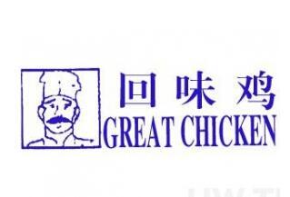 回味鸡中式快餐