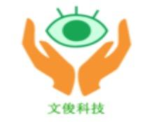 北京文骏科技有限公司