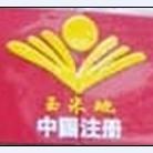 南京玉米地餐饮文化公司