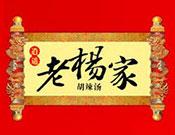 河南省老杨家食品有限公司