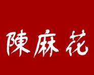 重庆市磁器口陈麻花食品有限公司
