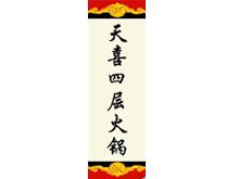 天喜四层特色火锅