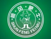 中国顺风肥牛餐饮集团