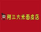 阿三大米面皮餐饮管理有限公司