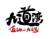 湖南省九道湾食品有限公司