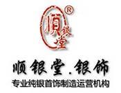 湖南顺银堂企业管理顾问有限公司