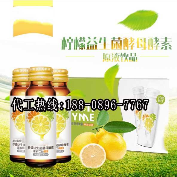 上海益生菌饮品OEM定制厂家