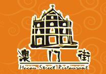 广州的澳门街风味餐厅