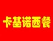 郑州卡基诺饮食服务有限公司