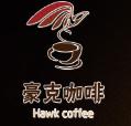 豪克咖啡加盟费用,豪克咖啡加盟店,豪克咖啡招商加盟条件