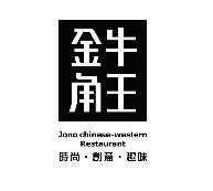 长沙金牛角王中西餐厅有限公司