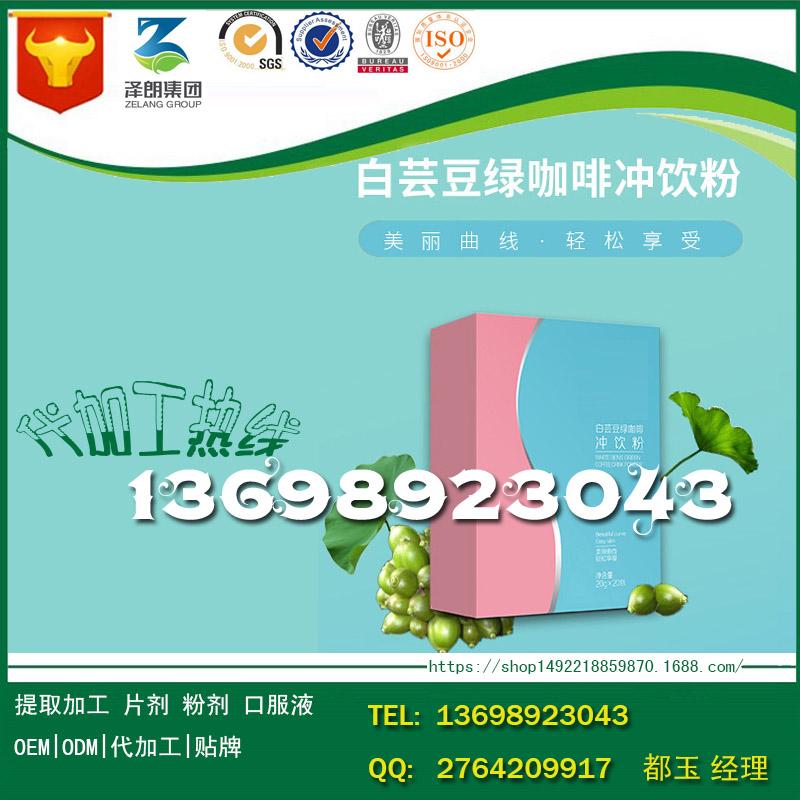 南京白芸豆咖啡固体饮料委托加工厂