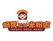 桂林市叠彩阿秀米粉店